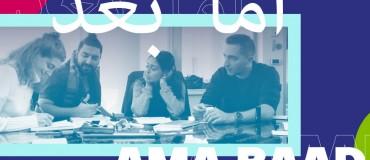 Ama Baad: Mental Health & Media: the great forgotten topic?