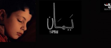 About Yaman…, a Syrian short film
