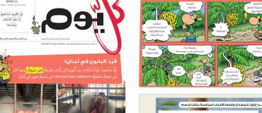 A digital version of Kel Yom is launched