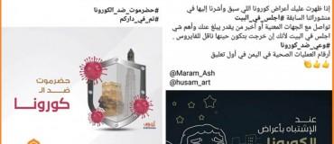 """Une """"saga de sensibilisation"""" incarnée par la jeunesse yéménite pour prévenir la transmission du coronavirus"""